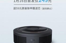 70迈空气净化器Pro 首发仅249元