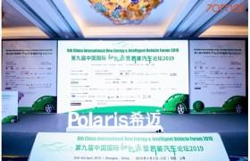 70迈受邀参加第九届中国国际新能源暨智能汽车论坛