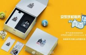 """京东为手机做了一款""""香水"""",为你诠释手机服务也有逃不过的""""真香定律"""""""