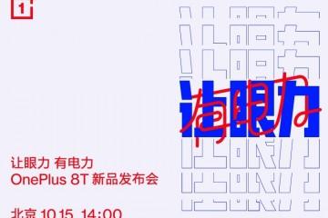 一加官宣10月15日举办发布会,带来旗舰新品一加 8T