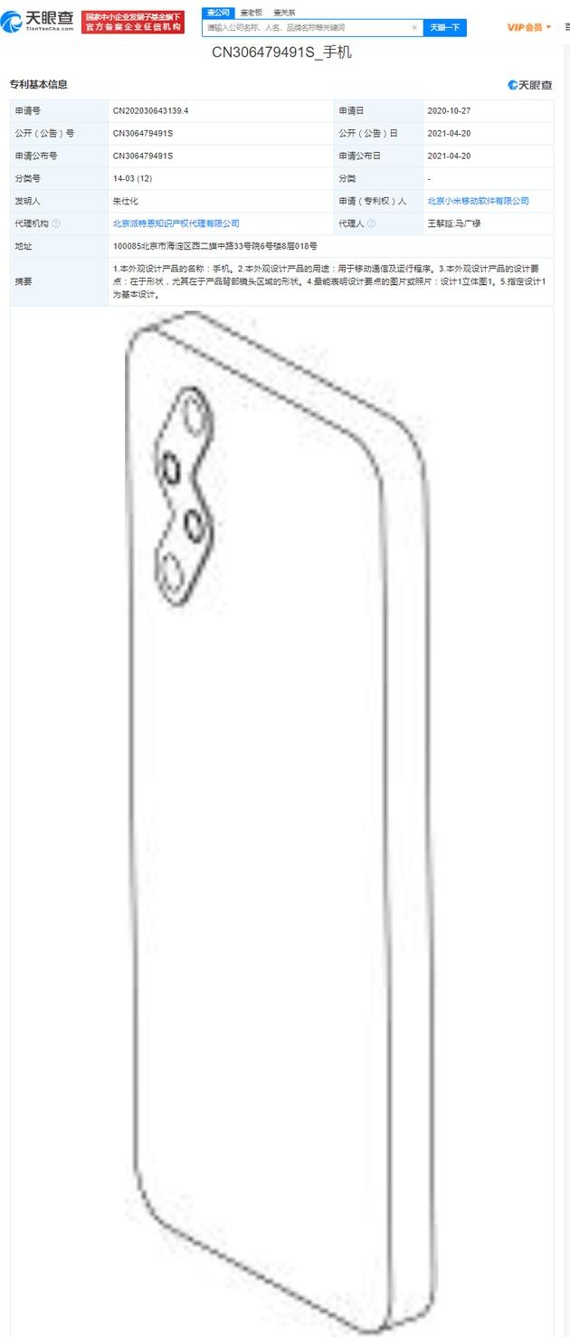 小米获新型手机外观专利授权背部镜头区域呈闪电式形状