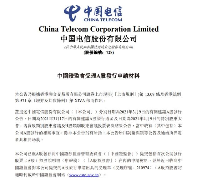 中国电信中国证监会受理公司A股发行申请材料