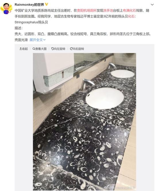厕所洗手台上都是化石贵阳机场为何如此凡尔赛
